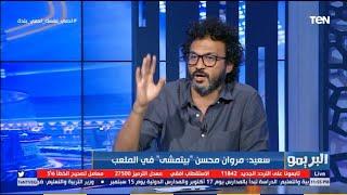 """خناقة على الهواء بين والد مروان محسن وإبراهيم سعيد..وإبراهيم يرد عليه: اهدى كده على نفسك انا مش """"أخ"""""""