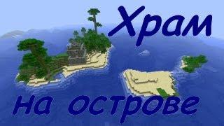 Очень красивый сид майнкрафт - Храм на острове!(Minecraft seed  Обзор на сиды для майнкрафт - Храм на острове! Так же недалеко от острова, находится под водой комна..., 2013-06-23T14:58:45.000Z)