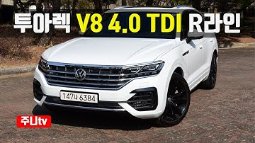 폭스바겐 투아렉 V8 TDI R라인 시승기, 2021 Volkwagen Touareg V8 4.0 TDI R-Line test drive, review