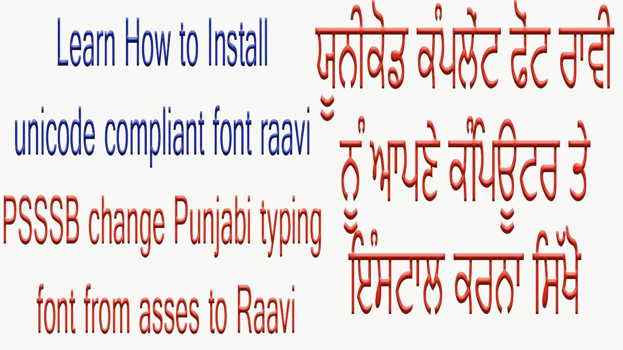 How to Install unicode compliant font raavi on computer in Punjabi PSSSB