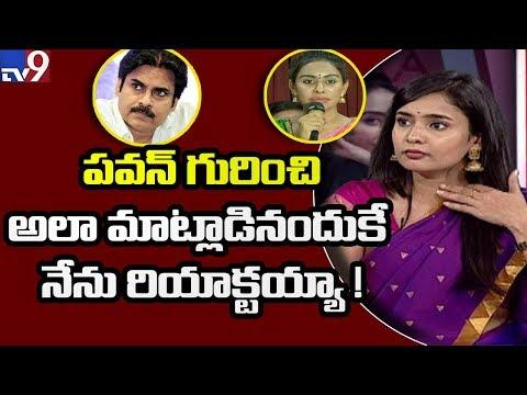 Actress Radha Bangaru : I was hurt by Sri Reddy abuse on Pawan Kalyan - TV9