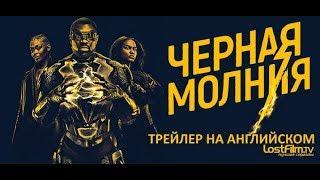 Черная молния (2018) Трейлер к сериалу (ENG)