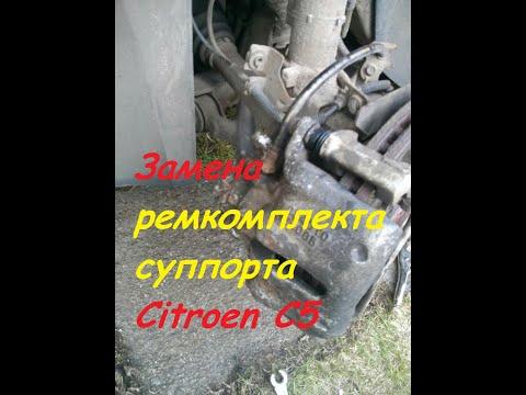 Ремонт- переборка  переднего  суппорта/ Замена ремкомплекта суппорта на Citroen C5
