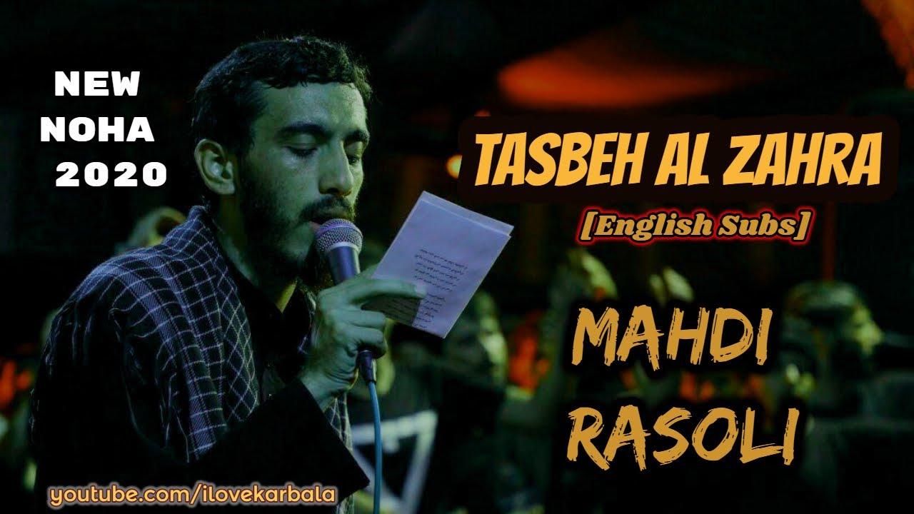 Tasbih Al Zahra | Eng Subs| Mahdi Rasouli New تسبیحات حضرت زهرا