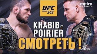 ПОЛНЫЙ БОЙ ХАБИБА НА UFC 242 : ГДЕ СМОТРЕТЬ ? ВО СКОЛЬКО БОЙ ? БОИ ТУРНИРА В АБУ ДАБИ !