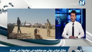 الصالحي: التدخل الأمريكي السريع ضد الحوثيين يؤكد موقف التحالف الصحيح ضد ميليشيا الحوثي وصالح