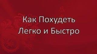 КАК ПОХУДЕТЬ ЛЕГКО И БЫСТРО, ОСОБО НЕ НАПРЯГАЯСЬ 18 января 2018 г.