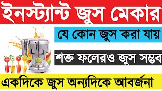 Instant Commercial Juice Maker Extractor in Bangladesh
