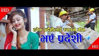 New Nepali Lok dohori song 2074/2017 ll Bhaye pradeshi ll Madhab Bhusal & Devi gharti