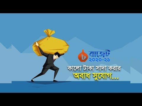 কালো টাকা সাদা করার অবাধ সুযোগ | Bangla Business News | Business Report 2020