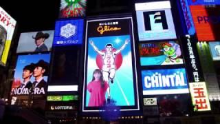11月23日の勤労感謝の日を前に、大阪・道頓堀の名物、グリコの電光...