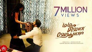 Mama Jeevana Hethuna | Tamil Short Film 2019 | Vijjith Vidhya | Gowtham Manivannan | E Subs