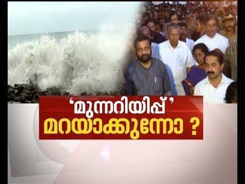 Protest greets CM as Pinarayi visits Cyclone-hit Vizhinjam | News Hour 3 Dec 2017