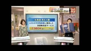 "HBC北海道放送の""今日ドキッ!""で紹介していただきました。"