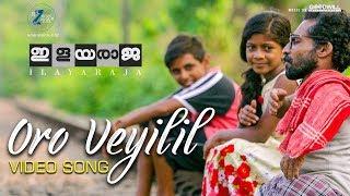 ilayaraja-song-oro-veyilil-ratheesh-vega-naresh-iyer-madhav-ramadasan