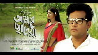 Amare Chariya Sheikh Mohsin Mp3 Song Download
