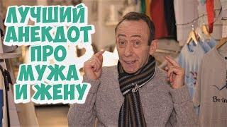 Лучшие одесские анекдоты Семейный анекдот про мужа и жену