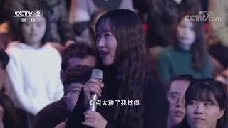 《创业英雄汇》 20200117| CCTV财经