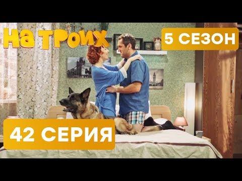На троих - 5 СЕЗОН - 42 серия - НОВИНКА   ЮМОР ICTV - Видео онлайн