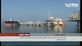 العراق يجدد التزامه بموقف أوبك من الانتاج ويعلن تخفيض صادراته النفطية