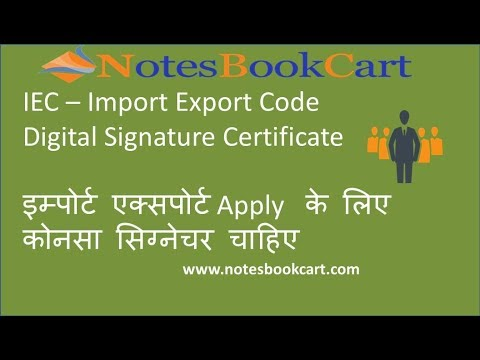 Import Export Certificate Digital Signature - IEC code DSC buy online lowest price