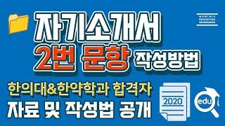 [한의대 한약학과 동시 합격 2번 자기소개서 공개] 2…