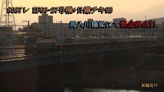2018/01/21 [JR貨物] [レール輸送] [緊急停止] EF66-27号機+日鐵チキ9B 馬入川橋梁にて緊急停止!!