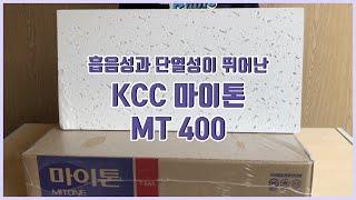 흡음성과 단열성이 뛰어난 KCC 마이톤 MT 400 l…