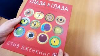 """Книга """"Глаза в глаза. Как животные видят мир"""""""