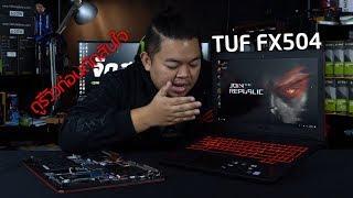 Review ASUS TUF FX504 สเปคแรง เย็น จอสวย 20,000 กลางๆขึ้นไป GTX1050Ti+i7 8750H...ดูรีวิวก่อนตัดสินใจ