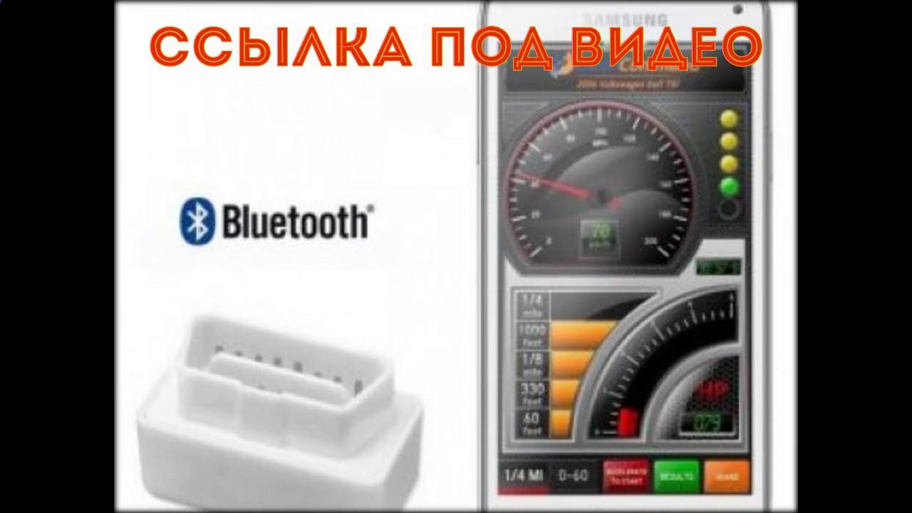 Андроид для программы для диагностики автомобилей ваз