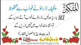 "Today's wazifa :: '' asma ul husna al mutakabbir khawab main darne se mehfooz    stop bad dreams please subscribe our channel rohani wazaif"" and..."