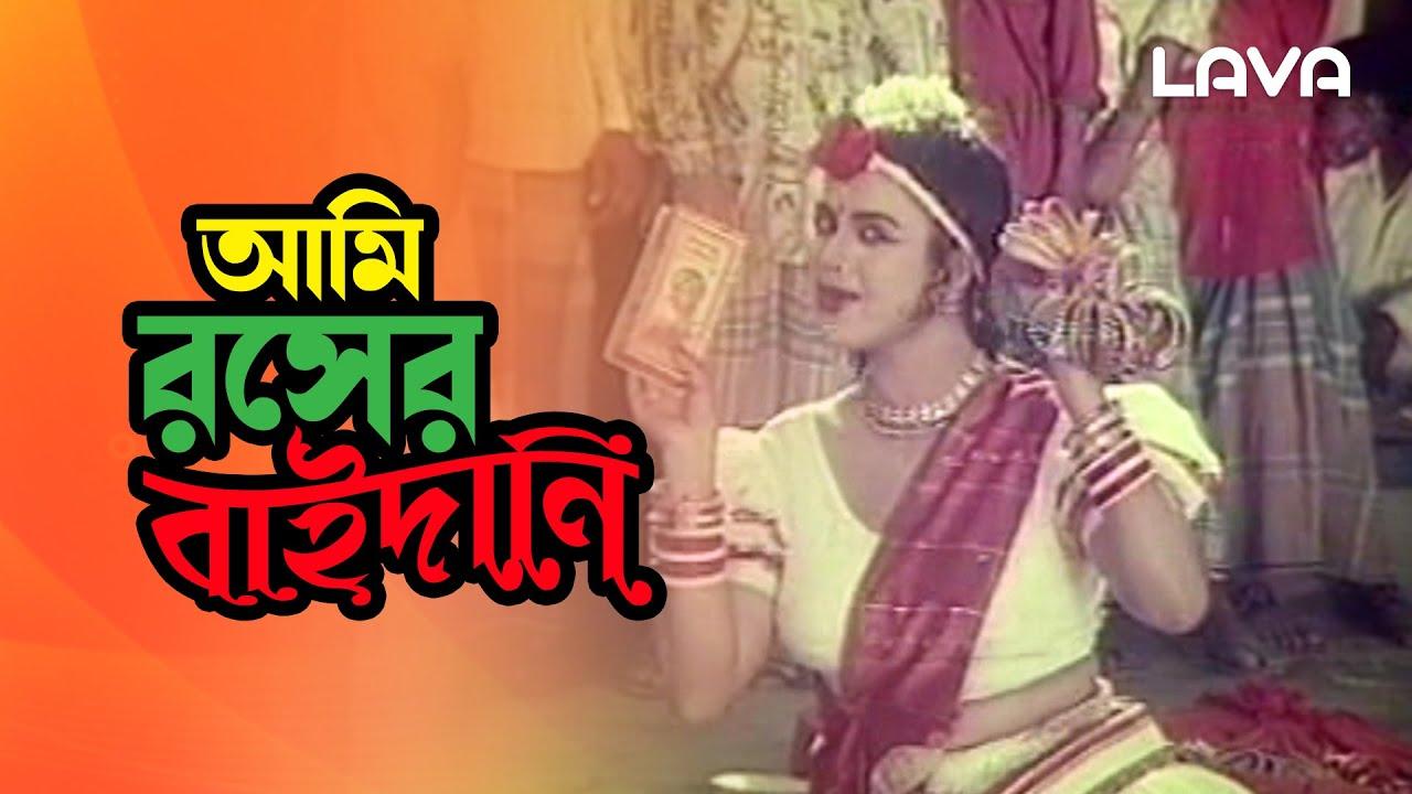 আমি রসের বাইদানি   Bashiwala   বাঁশিওয়ালা   Ilias Kanchan   Nutan   Dildar   Bangla Movie Song