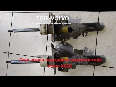Стук штока переднего амортизатора Volvo XC60