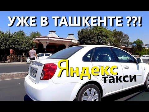 Ташкент 2019. Узбекистан. Яндекс такси в Ташкенте??!