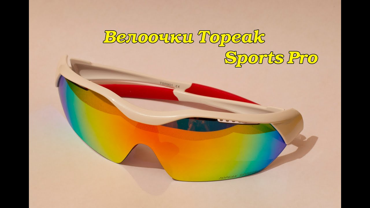 fd30c168e7 Велосипедные очки Topeak Sports c Ebay - YouTube