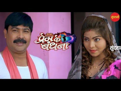 Prem Ke Bandhana - प्रेम के बंधना || Superhit CG Movie Clip - 2019