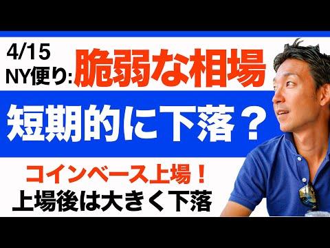 【4/15 米国株】コインベース上場!テスラとGAFAMは調整で下落へ!