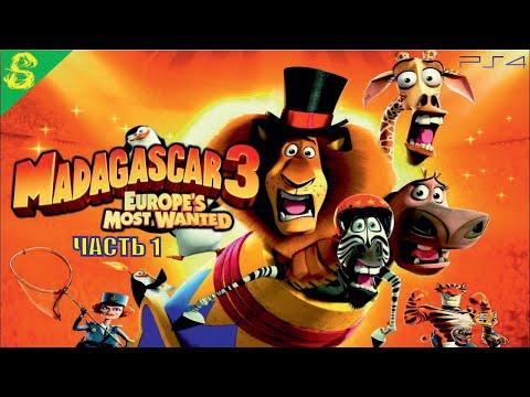 Мадагаскар 3 DreamWorks Полностью Прохождение