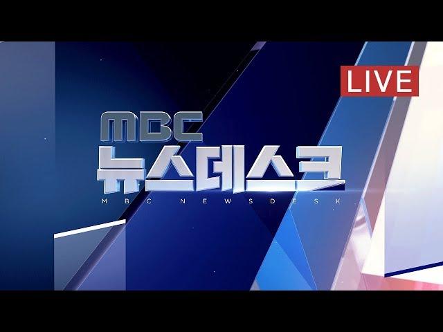 미군 지휘부 한반도 '총출동'..압박 강도 '최고조' - [LIVE] MBC 뉴스데스크 2019년 11월 14일
