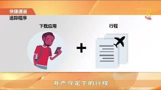 【冠状病毒19】我国和中国快捷通道达成协议 离境前和入境须接受检测