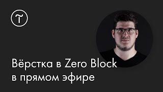 Вёрстка в Zero Block в прямом эфире: мастер-класс 30.03.2021