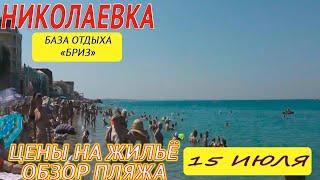 ОТДЫХ В КРЫМУ 2016 / НИКОЛАЕВКА/ БАЗА ОТДЫХА