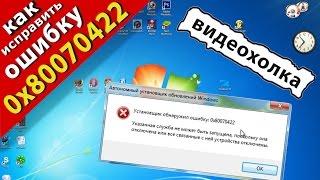Как исправить ошибку обновления системы 0x80070422 в Windows 7(Видеоурок для новичков, кто учится работать на компьютере: