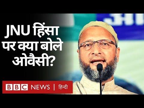 JNU Violence पर क्या बोले AIMIM के Asaduddin Owaisi? (BBC Hindi)