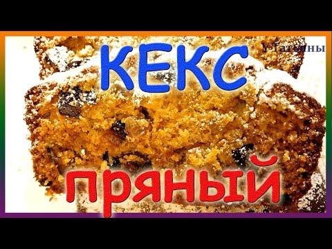 Кекс с черносливом и грецкими орехами