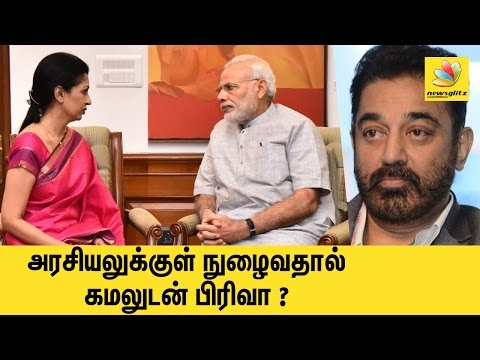 Kamal & Gowthami's split because of politics? | Latest Tamil Nadu News | Breakup Reason