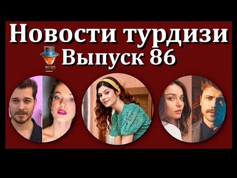 Новости турдизи. Выпуск 86