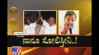 Video 'I Challenge you to Contest from Chamundeshwari': Siddaramaiah Dares JDS download MP3, 3GP, MP4, WEBM, AVI, FLV Agustus 2018