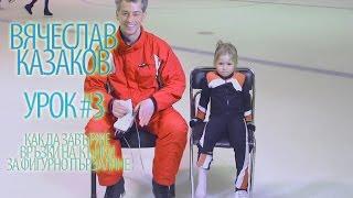 Урок #3 Как да завърже връзки на кънки за фигурно пързаляне